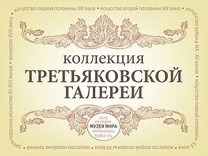 Коллекция Третьяковки | Ярмарка Мастеров - ручная работа, handmade