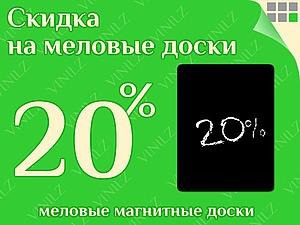 Скидка 20% на меловые доски (01.08 по 03.08) Завершено | Ярмарка Мастеров - ручная работа, handmade