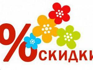 Только 1 апреля скидка 20% на ВСЁ! | Ярмарка Мастеров - ручная работа, handmade