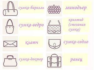 Фэшн-словарь модных сумок!   Ярмарка Мастеров - ручная работа, handmade