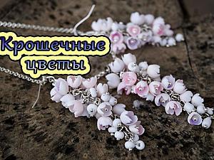 Видео мастер-класс: крошечные цветы из полимерной глины. Ярмарка Мастеров - ручная работа, handmade.