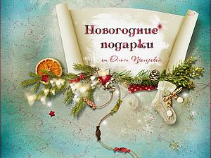Конфетка подарочная... | Ярмарка Мастеров - ручная работа, handmade