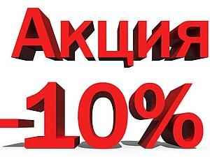 Скидка 10% первым 5 покупателям | Ярмарка Мастеров - ручная работа, handmade