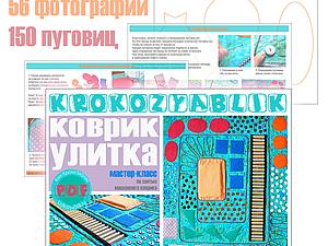 Мастер-классы по шитью дорожек в формате PDF и наборы к ним!. Ярмарка Мастеров - ручная работа, handmade.