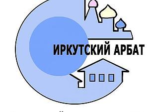 Иркутский Арбат, Фестиваль творчества и рукоделия | Ярмарка Мастеров - ручная работа, handmade