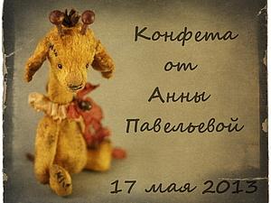 Чудесная конфетка от Анны Павельевой | Ярмарка Мастеров - ручная работа, handmade