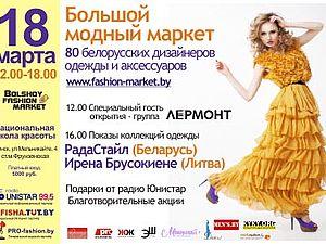 Большой модный маркет 18 марта   Ярмарка Мастеров - ручная работа, handmade