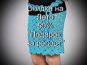 Летняя Скидка 50%. Подарок за Репост! | Ярмарка Мастеров - ручная работа, handmade