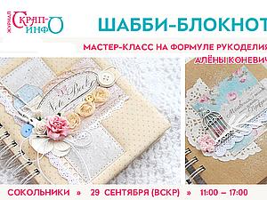 МК по шебби-блокноту 28.09 Москва | Ярмарка Мастеров - ручная работа, handmade