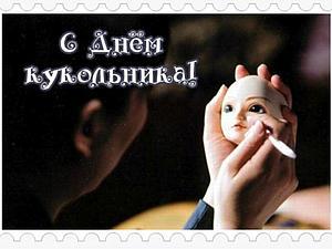 Международный день кукольника   Ярмарка Мастеров - ручная работа, handmade