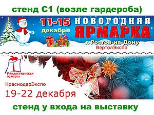 Ростов, Краснодар, мы едем к вам! Расписание выставок на декабрь-2013 | Ярмарка Мастеров - ручная работа, handmade