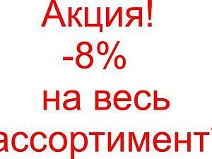 Акция - 8% | Ярмарка Мастеров - ручная работа, handmade