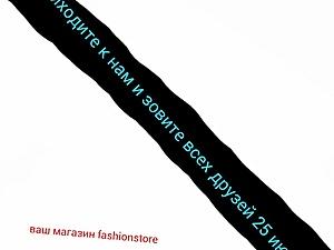 приходите к нам 25 июня 2014 года и зовите всех своих друзей | Ярмарка Мастеров - ручная работа, handmade