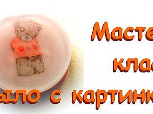 Создаем мыло с картинкой. Ярмарка Мастеров - ручная работа, handmade.