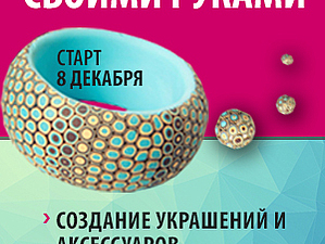 Ежегодная онлайн конференция))))   Ярмарка Мастеров - ручная работа, handmade