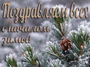 Ура! Зима! | Ярмарка Мастеров - ручная работа, handmade