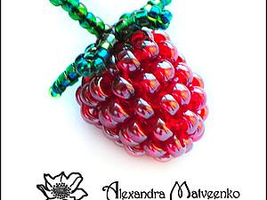 Плетем из бисера ягоду малины. Ярмарка Мастеров - ручная работа, handmade.