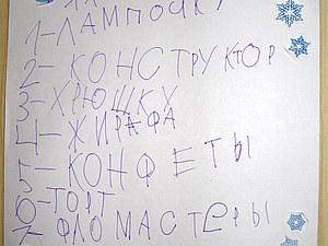 Нам 4 года! Наше первое письмо Деду Морозу))) | Ярмарка Мастеров - ручная работа, handmade