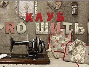 Видео-отчет со вторых посиделок клуба -PRO-шитье 16 ноября в Шкатулочке | Ярмарка Мастеров - ручная работа, handmade