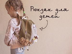 Шьем симпатичный детский рюкзак | Ярмарка Мастеров - ручная работа, handmade