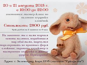 Слонёнок из шерсти | Ярмарка Мастеров - ручная работа, handmade