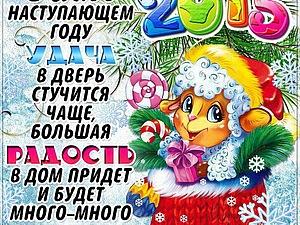 Всех с Новым годом! | Ярмарка Мастеров - ручная работа, handmade