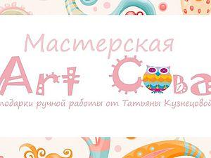 Приветствие!!! | Ярмарка Мастеров - ручная работа, handmade
