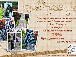 Предпраздничные скидки на палантины и шали | Ярмарка Мастеров - ручная работа, handmade