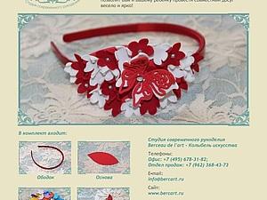 Набор для создания украшения «Радуга». | Ярмарка Мастеров - ручная работа, handmade