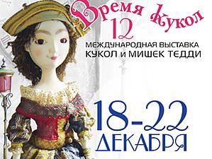 Международная выставка  кукол и мишек Тедди «ВРЕМЯ КУКОЛ №12 | Ярмарка Мастеров - ручная работа, handmade