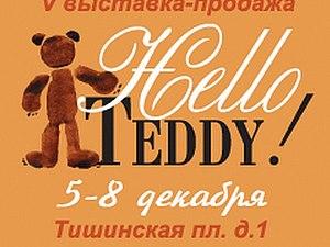 Hello Teddy! | Ярмарка Мастеров - ручная работа, handmade