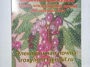 Визитка   Ярмарка Мастеров - ручная работа, handmade
