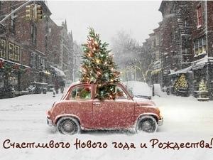 С Наступающим Новым Годом и Рождеством!   Ярмарка Мастеров - ручная работа, handmade