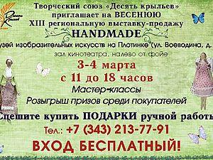 Xiii региональную выставка-продажа Handmade | Ярмарка Мастеров - ручная работа, handmade