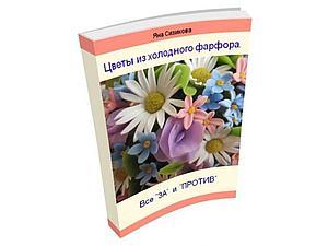 Получите Книгу в Подарок!!! | Ярмарка Мастеров - ручная работа, handmade