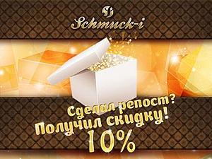 Акция от магазина Шмуки-Упак!!! | Ярмарка Мастеров - ручная работа, handmade