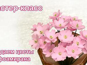 Мастер-класс: создаем цветочки из фоамирана. Ярмарка Мастеров - ручная работа, handmade.