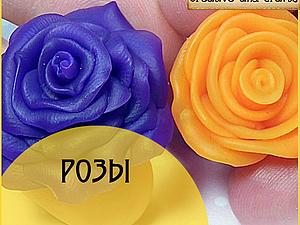 Розы из полимерной глины. Видео мастер-класс. Ярмарка Мастеров - ручная работа, handmade.