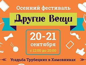 20 и 21 сентября жду всех на фестивале