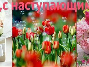 С весной!!!!Всем тепла, любви, улыбок:))))))) | Ярмарка Мастеров - ручная работа, handmade