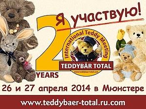 Выставка TeddyBear Total Мюнстер   Ярмарка Мастеров - ручная работа, handmade