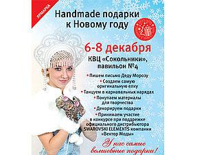 Приглашаем всех на Новогоднюю Формулу Рукоделия:)) | Ярмарка Мастеров - ручная работа, handmade