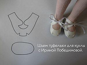 Туфельки для куклы.. Ярмарка Мастеров - ручная работа, handmade.