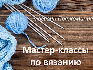 Мастер-класс по вязанию спицами с нуля. Москва. Идет набор. | Ярмарка Мастеров - ручная работа, handmade