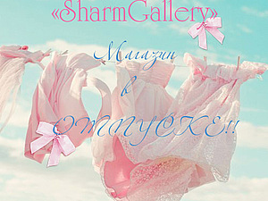 Магазин «SharmGallery» в отпуске - с 10  по 31августа! | Ярмарка Мастеров - ручная работа, handmade