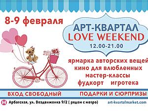 «Арт-квартал» Love Weekend | Ярмарка Мастеров - ручная работа, handmade