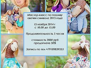 Мастер-класс по пошиву овечки   Ярмарка Мастеров - ручная работа, handmade