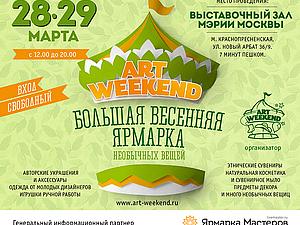 Art-weekend - 29 марта мы там)! | Ярмарка Мастеров - ручная работа, handmade