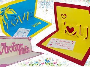 Создаем объемные открытки для своих любимых. Ярмарка Мастеров - ручная работа, handmade.