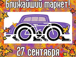 Изменено время маркета 27-го сентября на Сретенском бульваре! | Ярмарка Мастеров - ручная работа, handmade